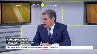 Когда в Башкирии состоятся выборы главы региона и во сколько они обойдутся бюджету республики?