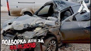 ДТП. Подборка аварий за 23.11.2018 [crash November 2018]