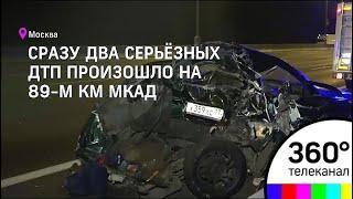 Два ДТП произошло на МКАДе: погибли 3 человека
