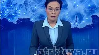 Вести Тыва 06 06 2018