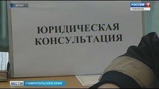 В Ставрополе детям оказывают правовую помощь