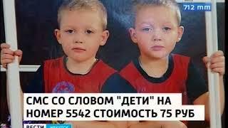 Выпуск «Вести-Иркутск» 16.05.2018 (15:38)