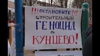 МИТИНГ В ЗАЩИТУ КУНЦЕВО - ПРОТИВ ЗАСТРОЙКИ ПИК!- полная версия.