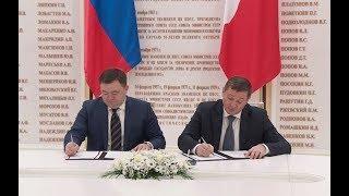 Волгоградская область и «Промсвязьбанк» заключили соглашение о сотрудничестве