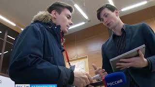 В Калининграде открылся форум регионального этапа стартап тура «Сколково»