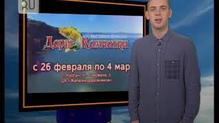 Прогноз погоды с Максимом Пивоваровым на 1 марта