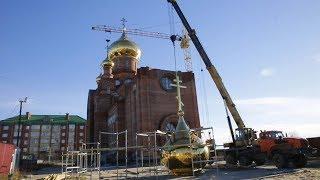 На самый большой храм Сургутского района установили купола