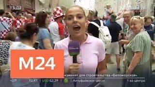 Что происходит на Никольской улице перед финалом ЧМ-2018? - Москва 24