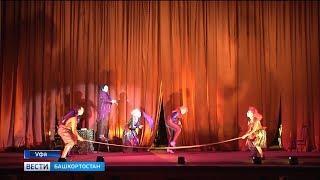 В Башдрамтеатре состоялась премьера нового спектакля «Деревья умирают стоя»