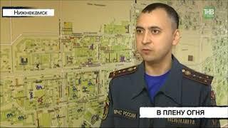 В Нижнекамске 49-летний мужчина едва не сгорел в своей квартире: огонь вспыхнул среди ночи - ТНВ