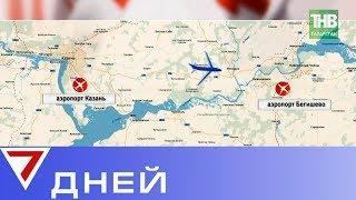 Габдулла Тукай или Андрей Туполев: подходит к финалу конкурс «Великие имена России» | ТНВ