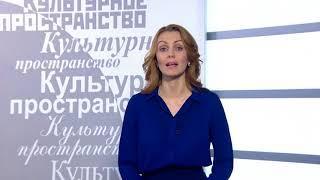 Пермь. Новости культуры 12.04.2018