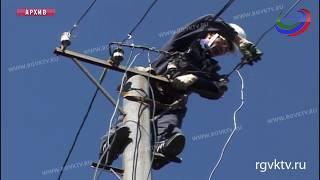 В Дагестане частично восстановлено электроснабжение горных районов