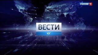 «Вести. Юг» эфир от 19.10.18