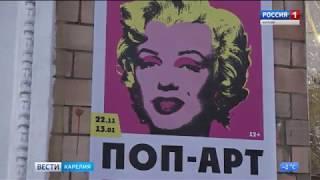 Короли поп-арта в Петрозаводске