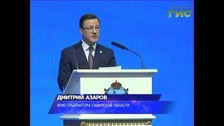 Дмитрий Азаров выступил с посланием к жителям области и депутатам Самарской губернской думы