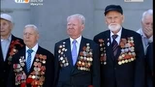 7 мая в Иркутск прибудут ветераны Великой Отечественной