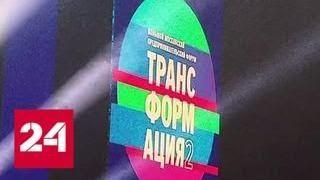 """В столице открылся предпринимательский форум """"Трансформация"""" - Россия 24"""