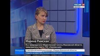 РОССИЯ 24 ИВАНОВО ВЕСТИ ИНТЕРВЬЮ РИМСКАЯ М В