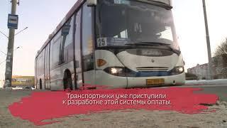 В Череповце планируют внедрить единые транспортные карты