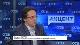 """""""Акцент с Евгением Ениным"""": Анатолий Гагарин"""