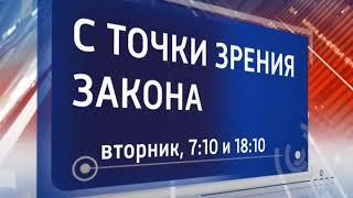 """""""С точки зрения закона"""". Уборка снега и сосулек  (эфир от 14.02.2018)"""
