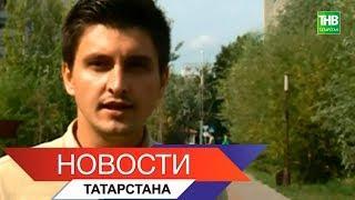 Новости Татарстана 21/08/18 ТНВ