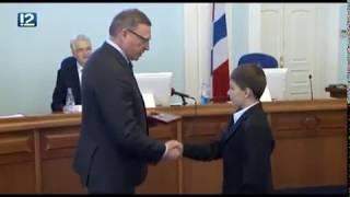 Александр Бурков наградил детей, проявивших мужество при спасении людей