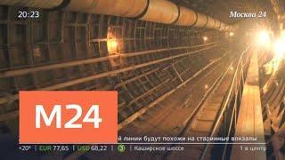 """""""Москва сегодня"""": строительство Большой кольцевой линии метро - Москва 24"""