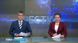 Вести-Башкортостан-12.09.18