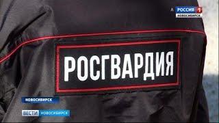 В Новосибирске бойцы Росгвардии задержали форточника