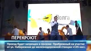 """В Самаре перекроют дорогу на время молодежного форума """"iВолга"""""""
