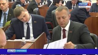 Смоленские депутаты проголосовали за областной бюджет