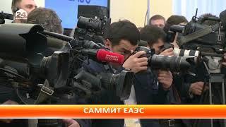 В Санкт-Петербурге проходит заседание Высшего Евразийского экономического совета