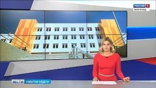 Вести-Волгоград. События недели. 02.09.18