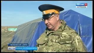 В Астраханской области прошли осенние военно-полевые сборы казаков