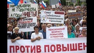 Митинг против Пенсионной реформы в Санкт Петербурге | Новости сегодня