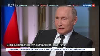 Интервью Владимира Путина Медиакорпорации Китая. Полное видео