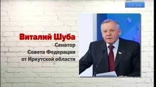 """Очередным гостем """"Клуба Публичной Политики"""" станет сенатор от Иркутской области Виталий Шуба"""