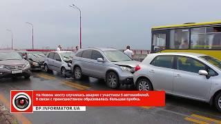 В Днепре из за ДТП с 5 авто на Новом мосту сотни людей застряли в пробке