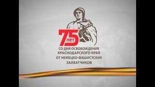 Спецэфир «Кубань 24»: 75-летие освобождения Кубани