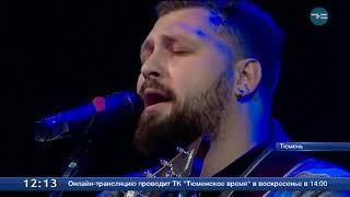 В Тюмени открылся 14-й межрегиональный фестиваль авторской песни.