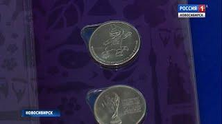 Редкие «футбольные» монеты и банкноты запустили в оборот в Новосибирске