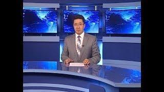 Вести Бурятия. (на бурятском языке). Эфир от 09.11.2018