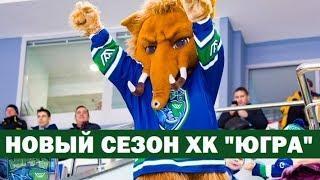 Только «Югра» и только победа: хоккейная команда «Югра» готова начать новый сезон в Высшей лиге