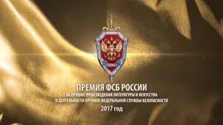 Премия ФСБ России