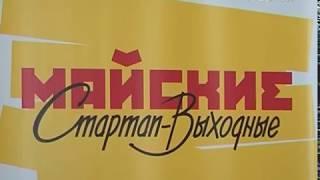 Стартап-выходные прошли в Тольятти