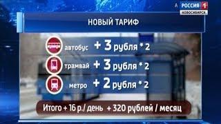 Проезд по картам в общественном транспорте Новосибирска может стать дешевле