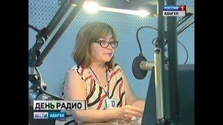 В Адыгее отметили День радио