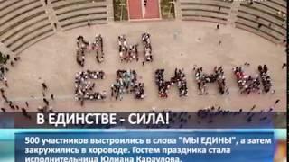 """Вид сверху: 4 ноября в Самаре 500 человек выстроились в слова """"Мы едины"""""""